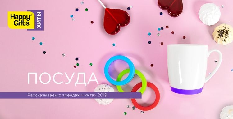 Хиты Happy Gifts-2019: посуда