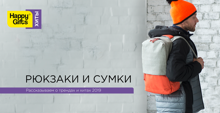 Хиты Happy Gifts-2019: рюкзаки и сумки