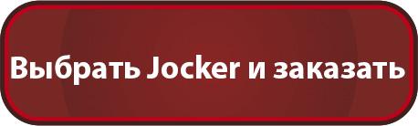 jocker.png